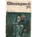 ΘΕΑΤΡΙΚΑ 71