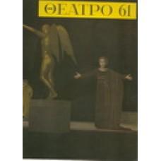 ΘΕΑΤΡΟ 61