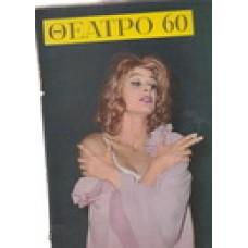 ΘΕΑΤΡΟ 60