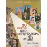 30 ΧΡΟΝΙΑ ΠΙΣΩ ΑΠΟ ΤΗΝ ΚΑΜΕΡΑ ΤΗΣ ΦΙΝΟΣ ΦΙΛΜ