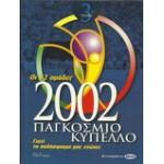 ΟΙ 32 ΟΜΑΔΕΣ 2002 ΠΑΓΚΟΣΜΙΟ ΚΥΠΕΛΛΟ