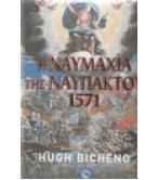 Η ΝΑΥΜΑΧΙΑ ΤΗΣ ΝΑΥΠΑΚΤΟΥ 1571
