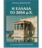 Η ΕΛΛΑΔΑ ΤΟ 2054 Μ.Χ.