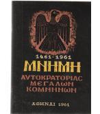 1461-1961 ΜΝΗΜΗ ΑΥΤΟΚΡΑΤΟΡΙΑΣ ΜΕΓΑΛΩΝ ΚΟΜΝΗΝΩΝ
