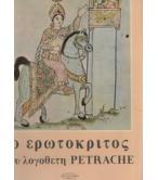 Ο ΕΡΩΤΟΚΡΙΤΟΣ ΤΟΥ ΛΟΓΟΘΕΤΗ PETRACHE