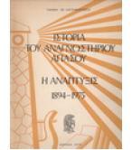 ΙΣΤΟΡΙΑ ΤΟΥ ΑΝΑΓΝΩΣΤΗΡΙΟΥ ΑΓΙΑΣΟΥ Η ΑΝΑΠΤΥΞΙΣ 1894-1975