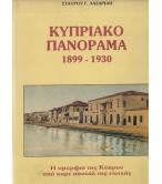 ΚΥΠΡΙΑΚΟ ΠΑΝΟΡΑΜΑ 1899-1930