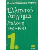 ΕΛΛΗΝΙΚΟ ΔΙΗΓΗΜΑ ΕΠΙΛΟΓΗ 1960-1970