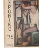 ΧΡΟΝΙΚΟ '75
