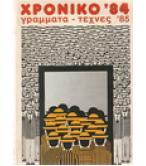 ΧΡΟΝΙΚΟ '84