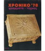 ΧΡΟΝΙΚΟ '78