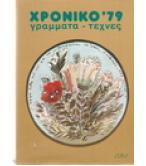 ΧΡΟΝΙΚΟ '79