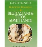 ΒΕΣΠΑΣΙΑΝΟΣ-ΤΙΤΟΣ-ΔΟΜΙΤΙΑΝΟΣ