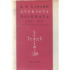 ΑΝΕΚΔΟΤΑ ΠΟΙΗΜΑΤΑ 1882-1923