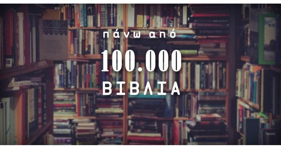Παλαιοβιβλιοπωλείο - Μεταχειρισμένα βιβλία