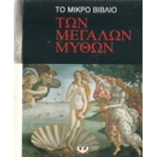 ΤΟ ΜΙΚΡΟ ΒΙΒΛΙΟ ΤΩΝ ΜΕΓΑΛΩΝ ΜΥΘΩΝ