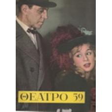 ΘΕΑΤΡΟ 59