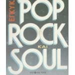 ΕΓΚΥΚΛΟΠΑΙΔΕΙΑ ΤΗΣ POP ROCK ΚΑΙ SOUL