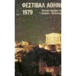 ΦΕΣΤΙΒΑΛ ΑΘΗΝΩΝ 1979