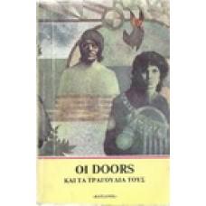 ΟΙ DOORS ΚΑΙ ΤΑ ΤΡΑΓΟΥΔΙΑ ΤΟΥΣ