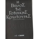 Η ΒΙΒΛΟΣ ΤΗΣ ΓΟΤΘΙΚΗΣ ΚΟΥΛΤΟΥΡΑΣ