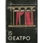 15 ΘΕΑΤΡΟ