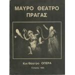 ΜΑΥΡΟ ΘΕΑΤΡΟ ΠΡΑΓΑΣ