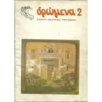 ΔΡΩΜΕΝΑ 1-2