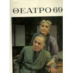 ΘΕΑΤΡΟ 69