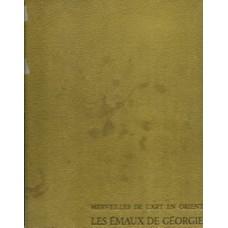 MERVEILLES DE L'ART EN ORIENT-LES EMAUX DE GEORGIE