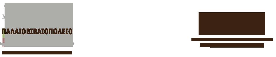 ΜΕΓΑ ΠΑΝΕΥΡΩΠΑΪΚΟ ΠΑΛΑΙΟΒΙΒΛΙΟΠΩΛΕΙΟ